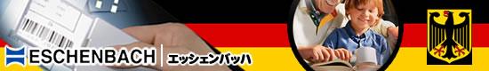ドイツ・エッシェンバッハ光学