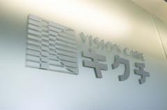 Vision Care キクチ